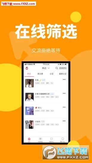 悦己app官方版v1.1.2截图2