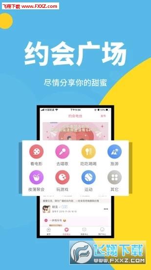悦己app官方版v1.1.2截图3