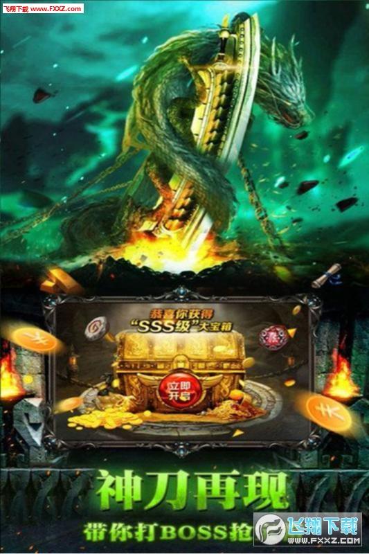 传奇演义一刀爆神戒官方游戏v2.0.0截图1