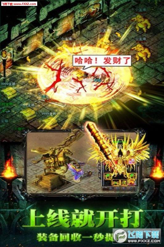 传奇演义一刀爆神戒官方游戏v2.0.0截图2
