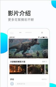 天天看app安卓版3.5.5截图0