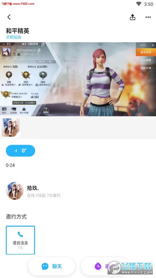 奶糖语音app安卓手机版V1.0.0.1截图1