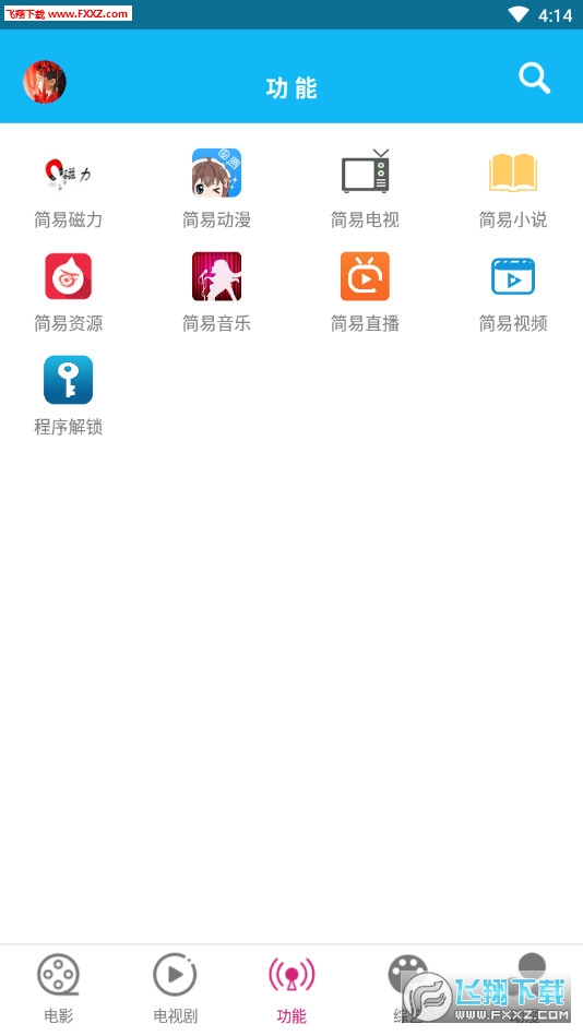 简易影视app官网最新版V1.7.6截图2
