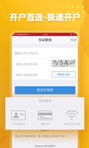 期�交易�|�C期�app正��_�糗�件2.0.9截�D1