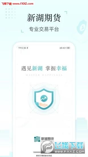 新湖期货开户app官方版v2.1.42截图1