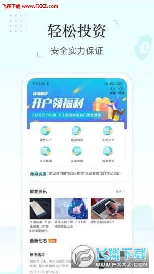 新湖期货开户app官方版v2.1.42截图2