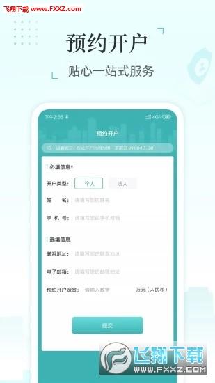 新湖期货开户app官方版v2.1.42截图3