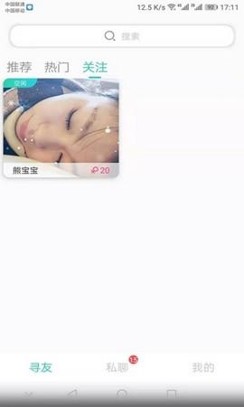 清蜜交友app官方最新版v1.3.4截图0