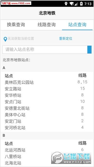 北京地铁换乘查询app官方最新版v1.0.1截图0