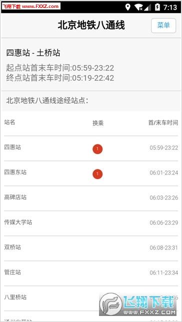 北京地铁换乘查询app官方最新版v1.0.1截图1