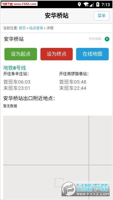 北京地铁换乘查询app官方最新版v1.0.1截图2