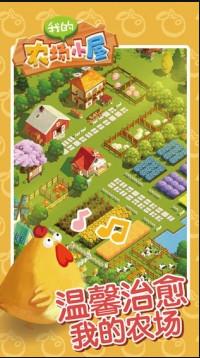 我的农场小屋养成手游安卓版1.0截图2