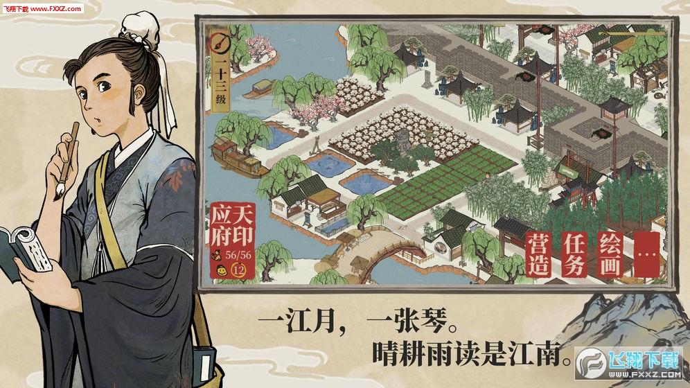 江南百景图破解版截图2