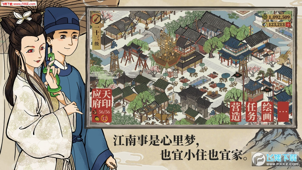 江南百景图破解版截图3