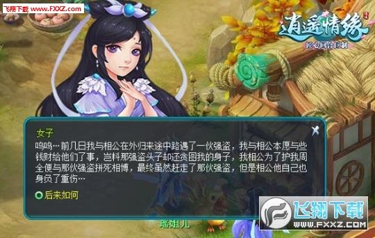 逍遥情缘超V无限元宝手游v1.0截图1