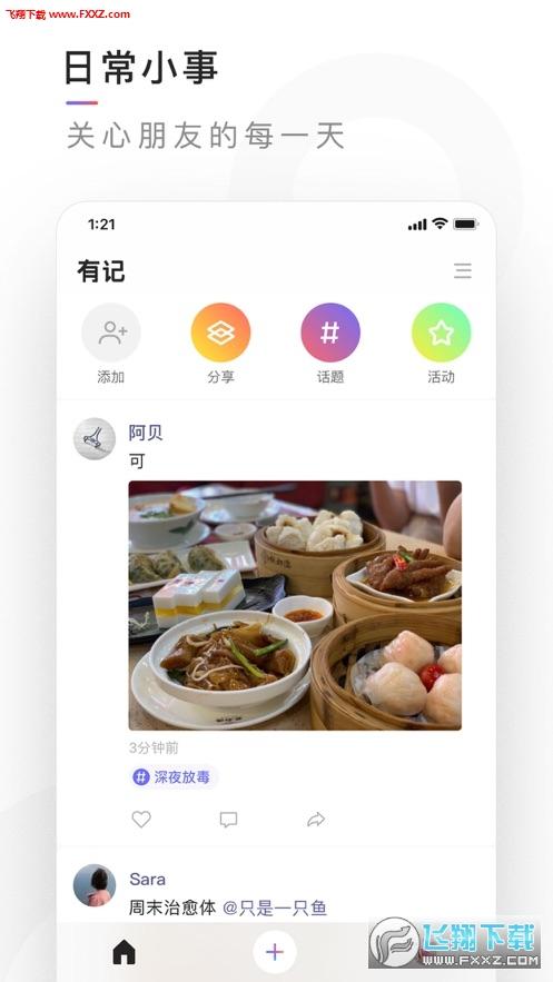 有记app记录分享生活截图0