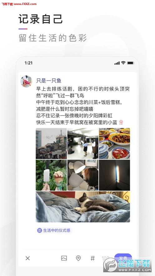 有记app记录分享生活截图1