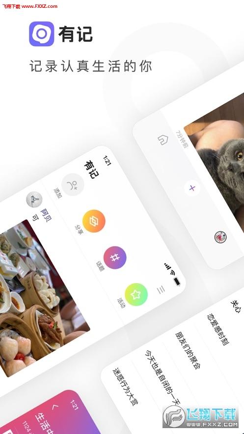 有记app记录分享生活截图3