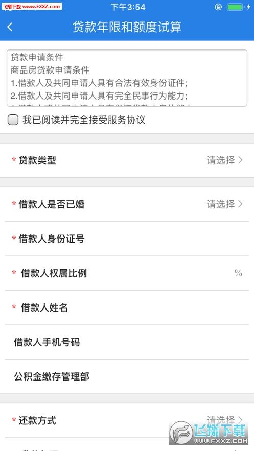 沈�公�e金app官方版v1.3截�D0