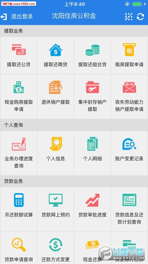 沈�公�e金app官方版v1.3截�D1
