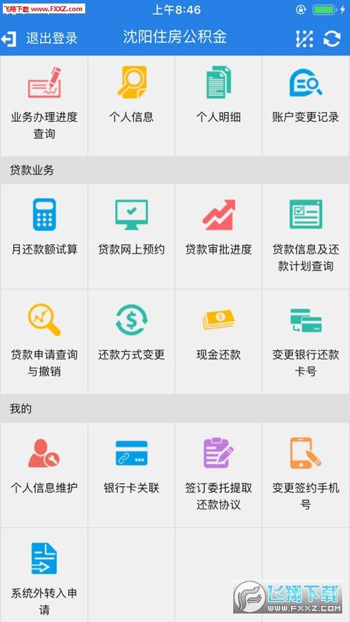 沈�公�e金app官方版v1.3截�D2