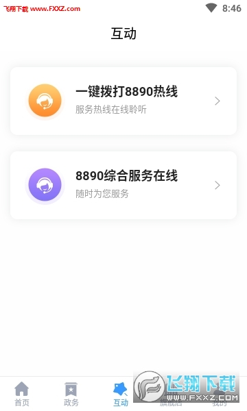 智慧营口app官方版1.0.0截图1
