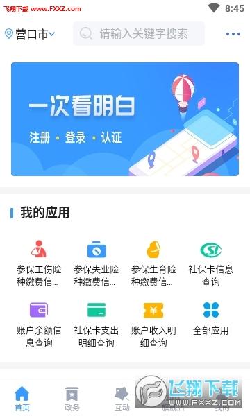 智慧营口app官方版1.0.0截图2