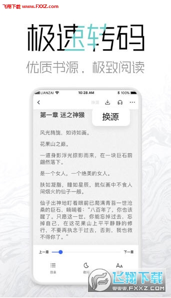17K免费阅读网手机版7.3.2.1截图0