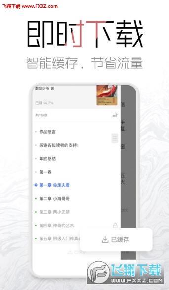 17K免费阅读网手机版7.0.1截图1