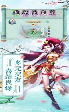 灵剑山盟手游官网版4.8.1截图0