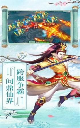 灵剑山盟手游官网版4.8.1截图2