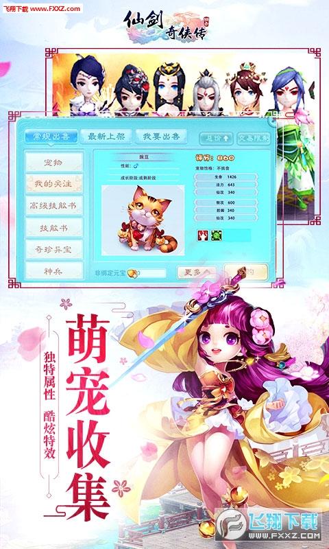 仙剑奇侠传回合无限折扣版1.0截图1