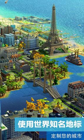 模拟城市我是市长qq版v0.34.21112.13550截图1
