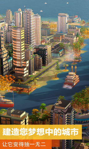 模拟城市我是市长礼包激活码版v0.34.21112.13550截图0