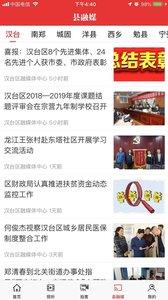 爱上汉中app官方版v1.0.2截图1