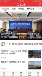 爱上汉中app官方版v1.0.2截图2