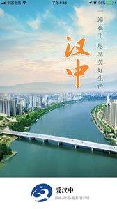 爱上汉中app官方版v1.0.2截图3