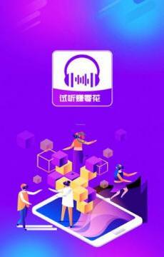 听音乐赚零花2020全新版v1.2福利版截图2
