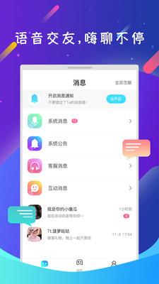 声遇app官方安卓版1.4.0截图2