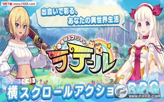 彩虹岛梦色幻想手游最新版v1.17.20.47368截图0
