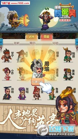 像素魏蜀吴东吴长歌免广告版v2.9.2截图3