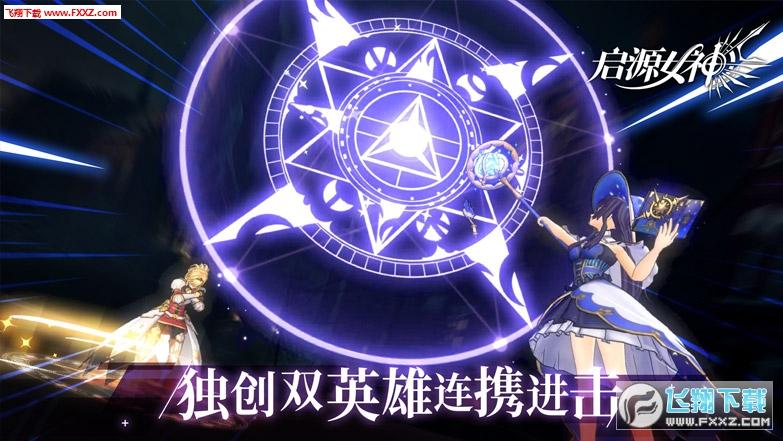 启源女神双端互通版1.7.4截图2