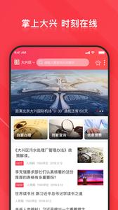北京大兴app官方版1.0.1截图1