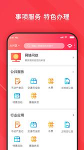 北京大兴app官方版1.0.1截图2