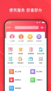 北京大兴app官方版1.0.1截图3