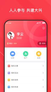 北京大兴app官方版1.0.1截图0