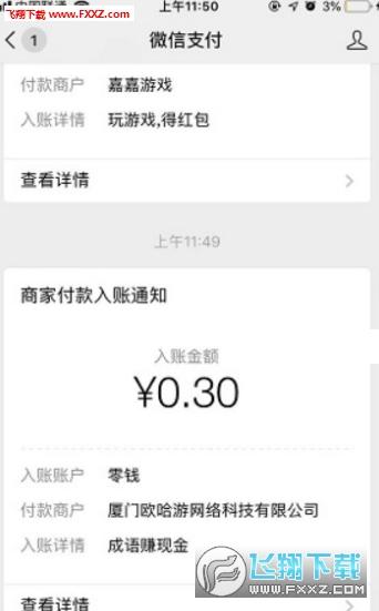 趣头条猜成语赚钱全新app1.0截图0