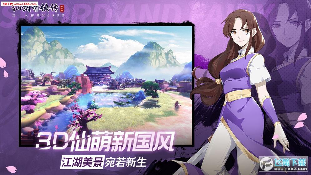 仙剑奇侠传移动版试玩版v1.1截图0