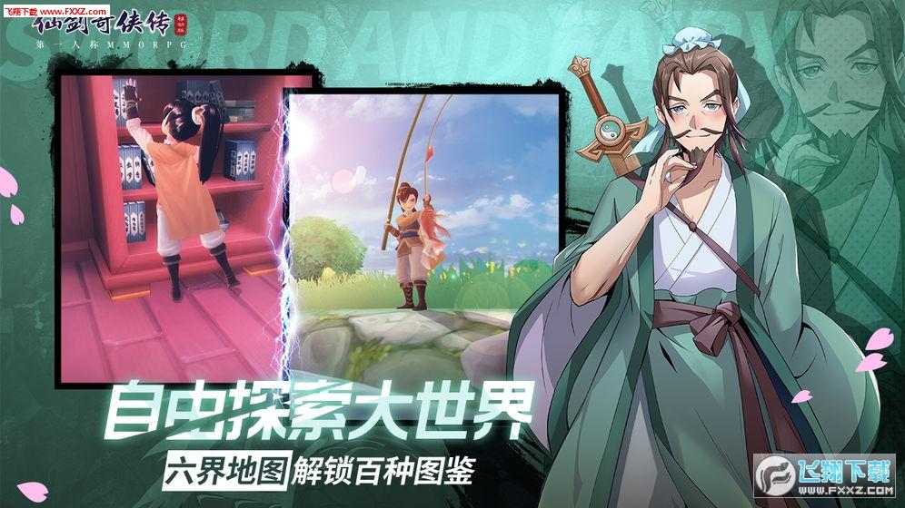 仙剑奇侠传移动版试玩版v1.1截图1