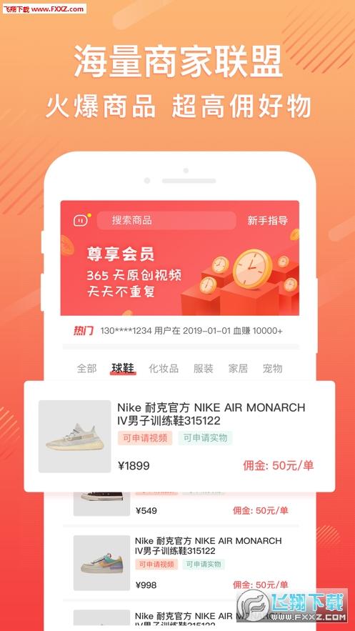 抖赚钱视频种草推广app1.0.1截图0